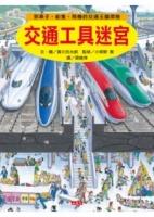 交通工具迷宮:到車子、船隻、飛機的交通王國探險