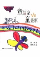 童話家 vs 童畫家