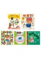 孩子的生活好習慣套書(一套五冊)