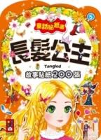 長髮公主:童話貼紙書5