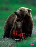 熊啊(新版)