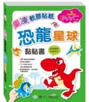 恐龍星球黏貼書