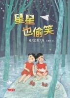 星星也偷笑:桂文亞散文集