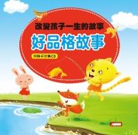 改變孩子一生的故事:好品格故事(新版)(附CD)