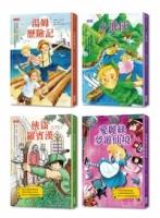 西方經典童話套書第一輯(1~4冊)