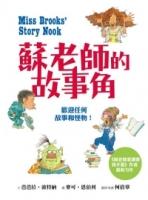 蘇老師的故事角:歡迎任何故事和怪物!(精裝)
