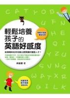 輕鬆培養孩子的英語好感度(附親子英語會話CD)