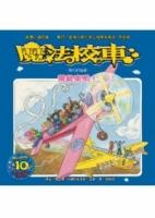 魔法校車:飛起來喲!飛行的祕密(2版1刷)