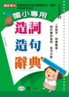 國小專用造詞造句辭典(P1)