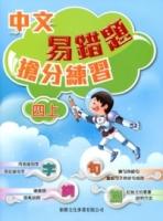 中文易錯題搶分練習(四上)