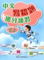 中文易錯題搶分練習(三上)