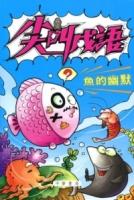 尖叫成語:魚的幽默