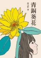 青銅葵花(二版)