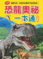 恐龍奧祕一本通(平裝版)