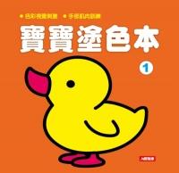 寶寶塗色本(1)(新版)