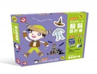 創意小玩家/男孩的第一本服裝設計書(內附圖式分解教學繪本+蝙蝠面具+閃亮金蔥膠4色)
