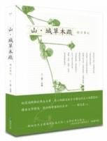山.城草木疏:綠活筆記