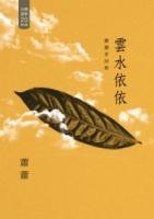 雲水依依:蕭蕭茶詩集