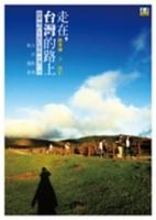走在,台灣的路上:路寒袖的生命記憶與台灣行旅 散文.詩.攝影.教學