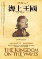 鐵面人(卷二):海上王國