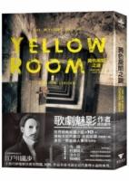 黃色房間之謎【經典新譯本】