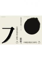 中國詩畫語言研究