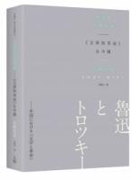 魯迅與托洛茨基:《文學與革命》在中國