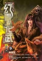 幻靈化武09