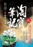 淘寶筆記Ⅱ之8:險歷生死劫