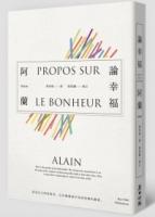 論幸福:「現代蘇格拉底」哲學家阿蘭的教導,成為自己的思想者,在各種環境中保持快樂的藝術