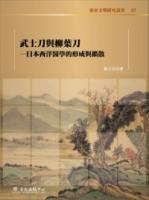 武士刀與柳葉刀:日本西洋醫學的形成與擴散