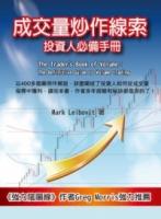 成交量炒作線索:投資人必備手冊