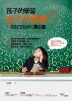 孩子的學習出了什麼事?一個數理教師的真心話