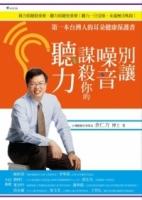 別讓噪音謀殺你的聽力:第一本台灣人的耳朵健康保護書