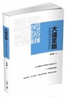 大道至拙:曾國藩的管理智慧(第二版)