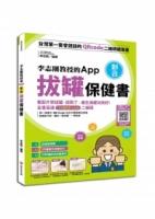 李志剛教授的App影音拔罐保健書