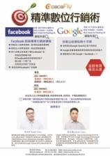 2016.07.30-31 cacaFLY精準數位行銷術[報名兩場]