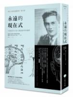 永遠的現在式:失憶患者H.M.給人類記憶科學的贈禮