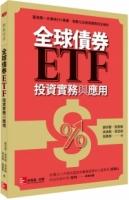 全球債券ETF投資實務與應用