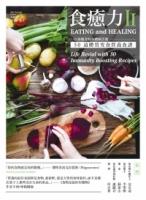 食癒力2,一位癌癒者的身體賦活餐:49道體質究食營養食譜