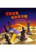 世界冠軍教你西洋棋:殺棋專用戰術