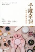 手護幸福:27個手製護膚提案