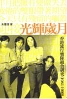 光輝歲月:香港流行樂隊組合研究(1984-1990)(修訂再版)