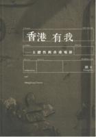 香港有我:主題性與香港電影