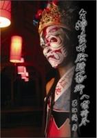台灣家將臉譜藝術:八家將卷(再版)
