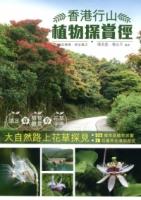香港行山植物探賞徑