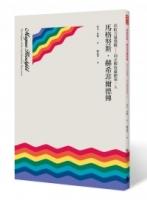 彩虹力量覺醒──同志解放運動第一人:馬格努斯.赫希菲爾德傳