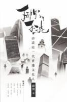 我們的香港:訪談這一代香港文化人