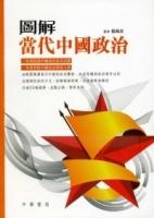 圖解當代中國政治