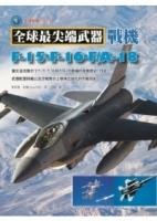 戰機:F-15.F-16.F/A-18